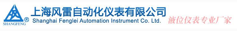 上海风雷自动化仪表 有限公司