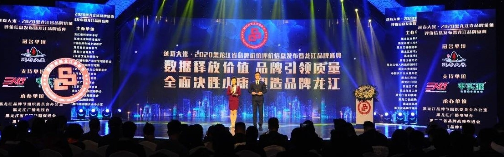 延寿大米·2020黑龙江省品牌价值评价信息发布暨龙江品牌盛典颁奖晚会在哈隆重举行