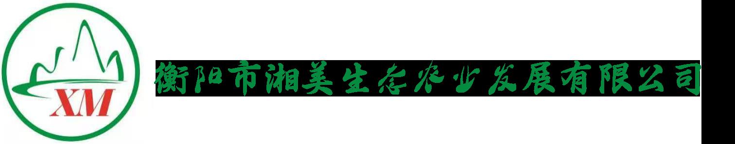 衡陽市湘美生態農業發展有限公司