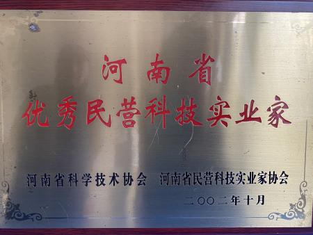 河南省优·秀民营科技实业家