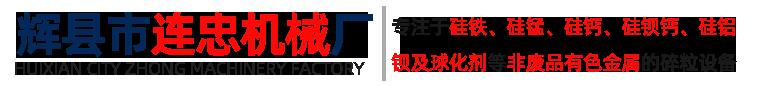 河南省辉县市连忠机械厂