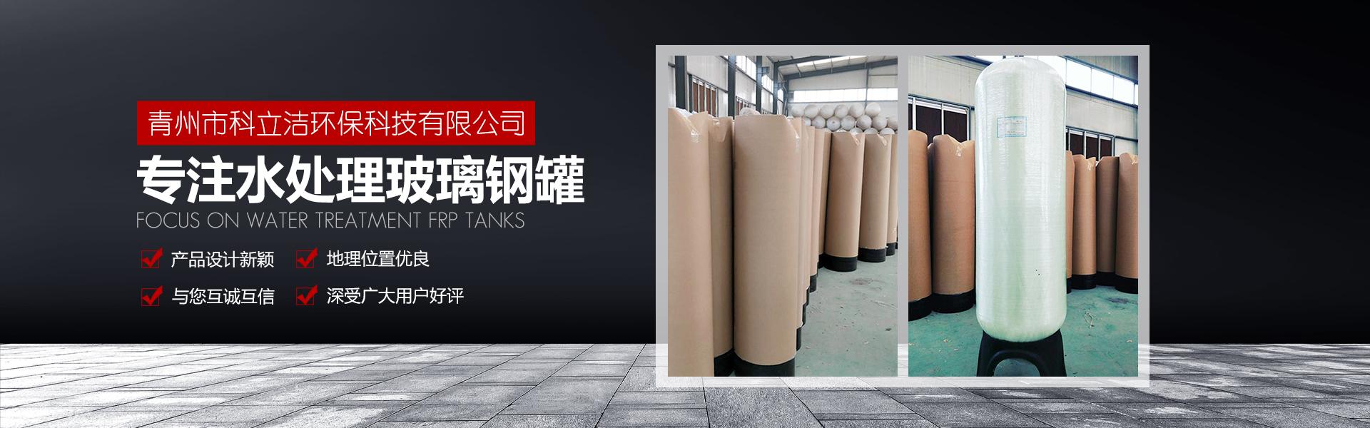 青州市科立洁环保科技有限公司