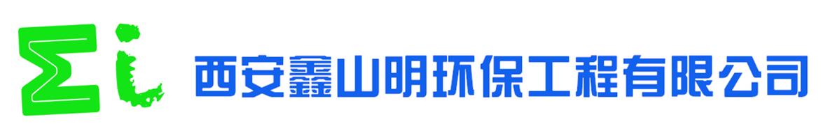 西安鑫山明环保工程有限公司