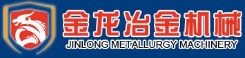安阳市金龙冶金机械有限责任公司