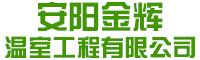 安阳市金辉温室工程有限公司