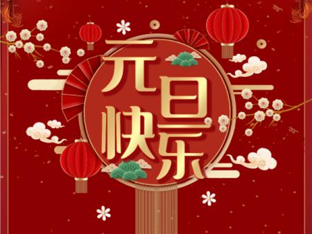 山東福神食品祝大家元旦快樂