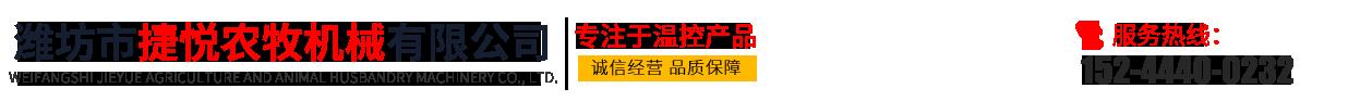 濰坊市捷悅農牧機械有限公司