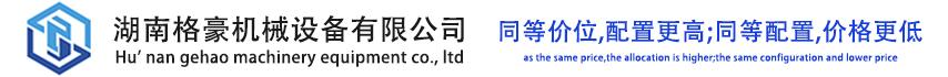 湖南格豪机械设备有限公司