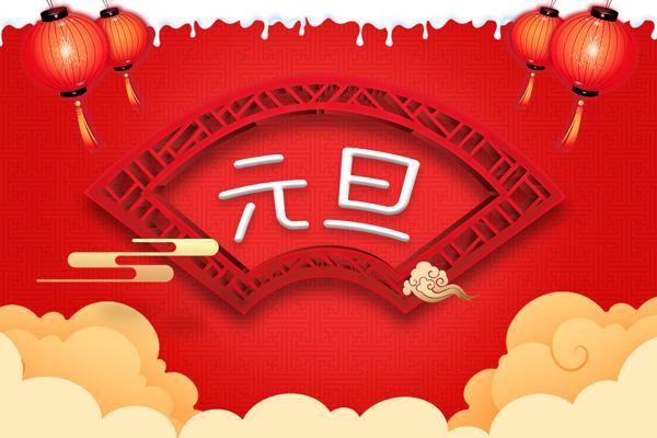 惠州市纳森货架设备有限公司祝大家2021年元旦快乐!