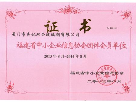 中小企业信息协会证书