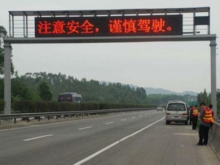 關于高速公路led顯示屏分類