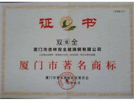 厦门市商标委员证书