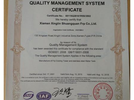 ISO质量证书(新英文)
