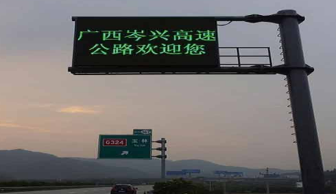 LED高速公路專用顯示屏