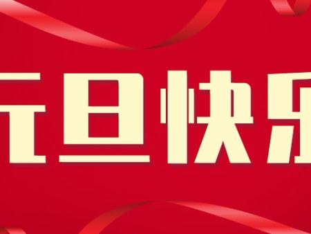甘肃太阳雨能源集团全体员工祝您元旦快乐