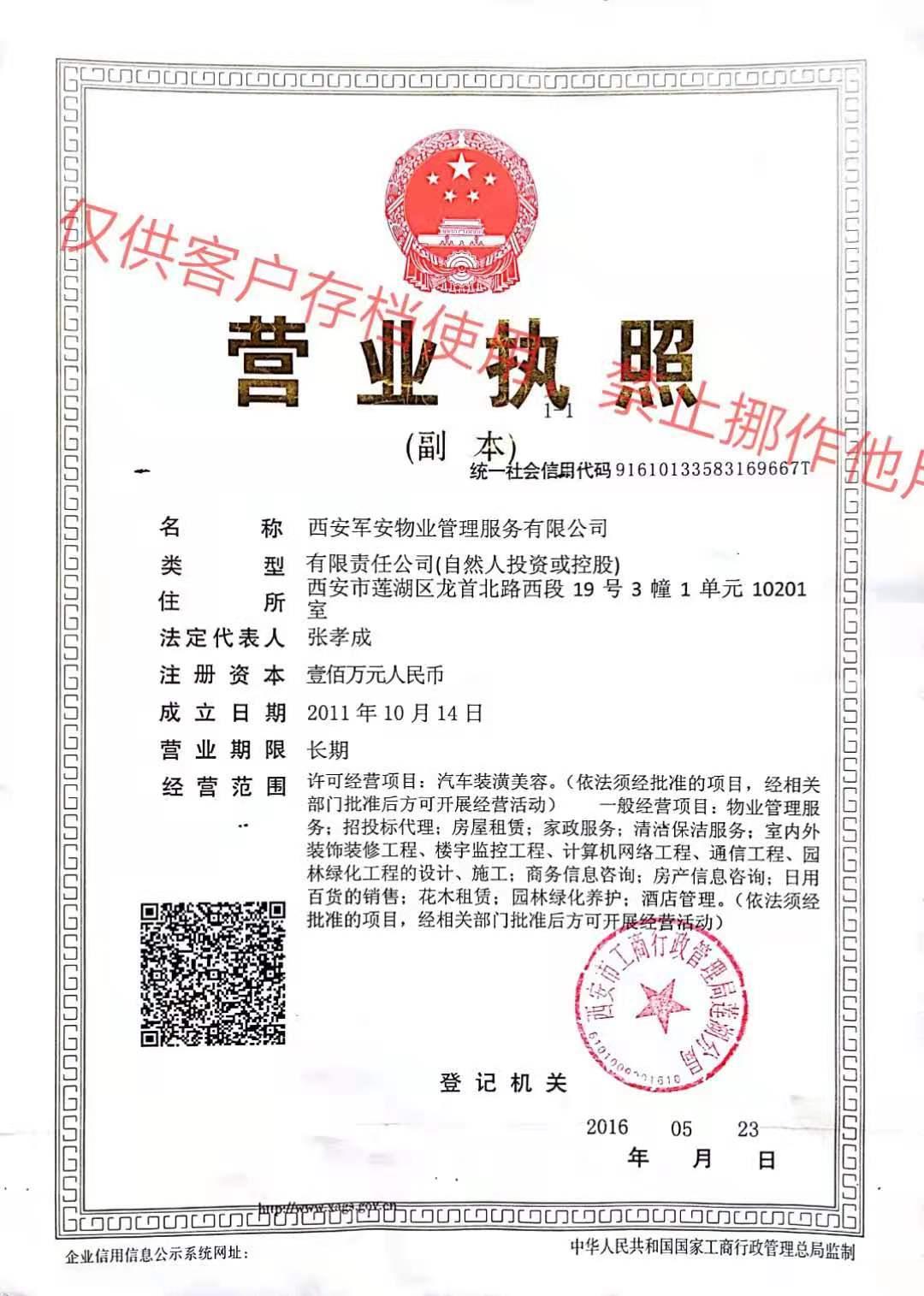 西安物业公司/西安物业管理服务公司
