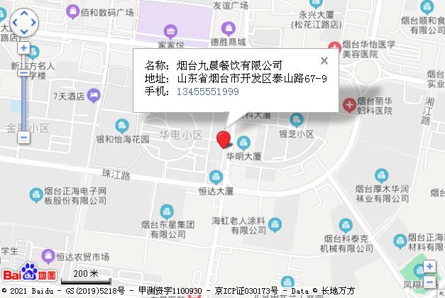 烟台九晨餐饮有限公司