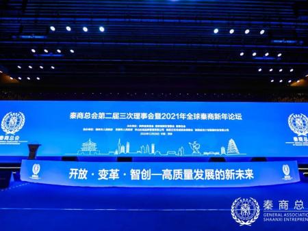 秦商总会第二届三次理事会暨2021年秦商新年论坛在西安举行
