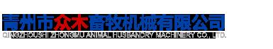 青州市眾木畜牧機械有限公司