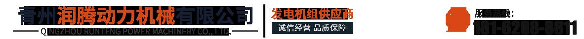 青州润腾动力机械有限公司