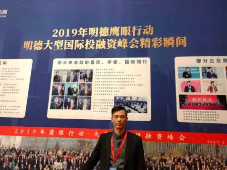 热烈庆祝漳州柒航锂电池智能换电柜总经理黄先生参加2019年明德大型投融资峰会