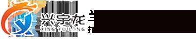兰州宇龙包装材料有限公司