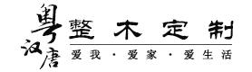 肇庆汉唐木业有限公司