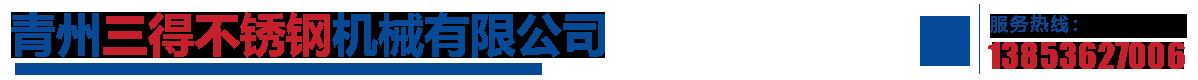 青州三得不銹鋼機械有限公司.