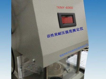 TKNY-6000活性炭耐壓強度測定儀