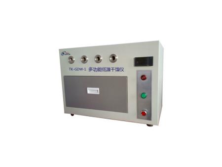 多功能低溫干餾儀