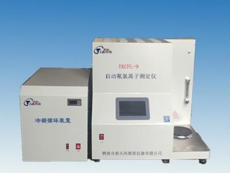TKCFL-9自動氟氯離子測定儀(含自動冷凝循環)