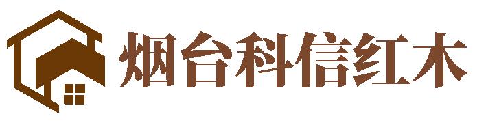 烟台科信木业有限公司