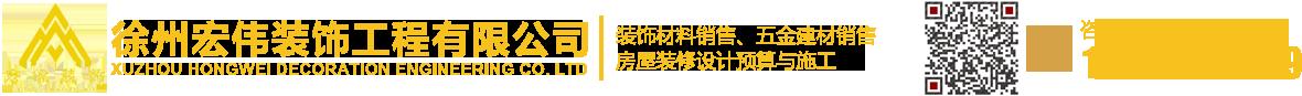 徐州宏偉裝飾工程有限公司