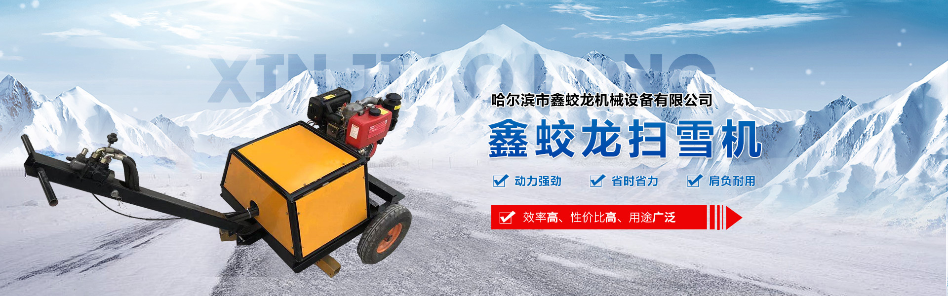 哈尔滨扫雪机