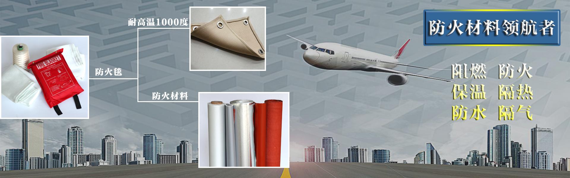 鋁箔布-硅膠布廠家-常熟天巨防火新材料科技有限公司