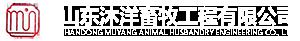 山東沐洋畜牧工程有限公司