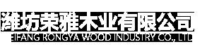 潍坊荣雅木业有限公司