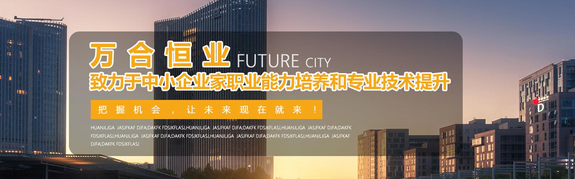 湖南企业总裁培训