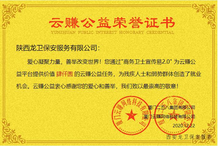 陕西龙卫保安服务有限公司获得云赚公益荣誉证书!