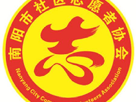 南阳市社区志愿者协会组织机构