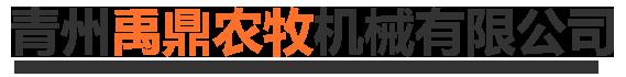 青州禹鼎農牧機械有限公司