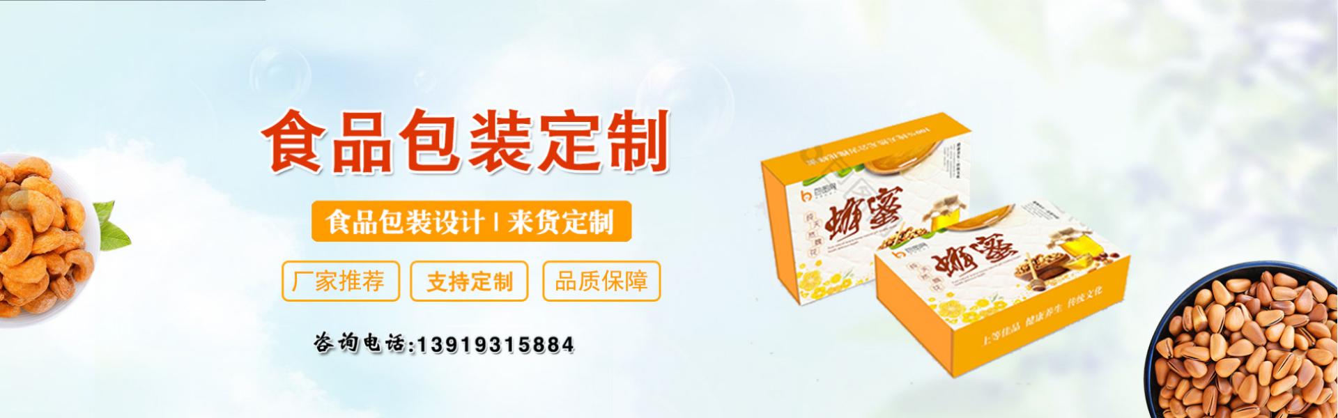 甘肃定兴包装有限公司(www.gszhixiang.com)是一家集设计与生产甘肃兰州纸箱厂,兰州纸箱包装,兰州包装盒设计,兰州精品礼盒的厂家。业务咨询:13919315884。