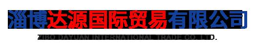淄博達源國際貿易有限公司
