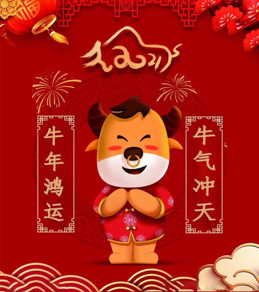 manbext万博官方见龙新型万博官网手机登陆建材有限公司恭祝大家新春快乐,牛年大吉