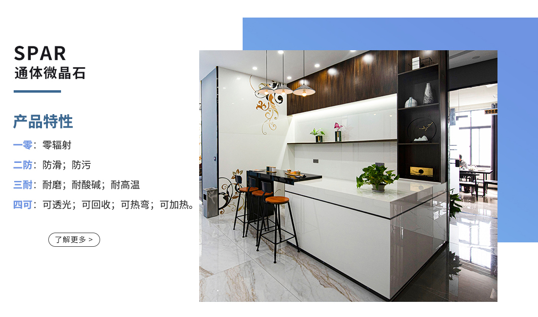 微晶石 岩熔玉石 微晶石生产厂家 福建省玉岩新材料科技有限公司