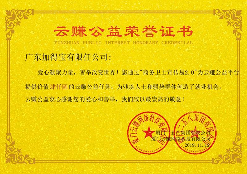 廣東加得寶有限任公司獲得云賺公益榮譽證書!