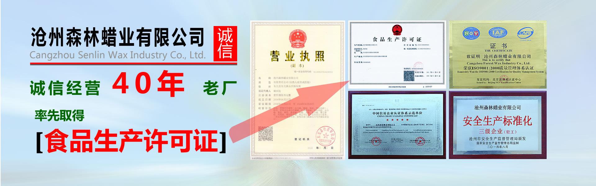 沧州森林蜡业公司荣誉证书