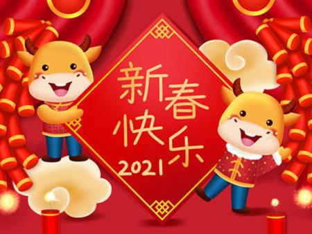 临沂安达机械设备有限公司提前祝大家春节快乐
