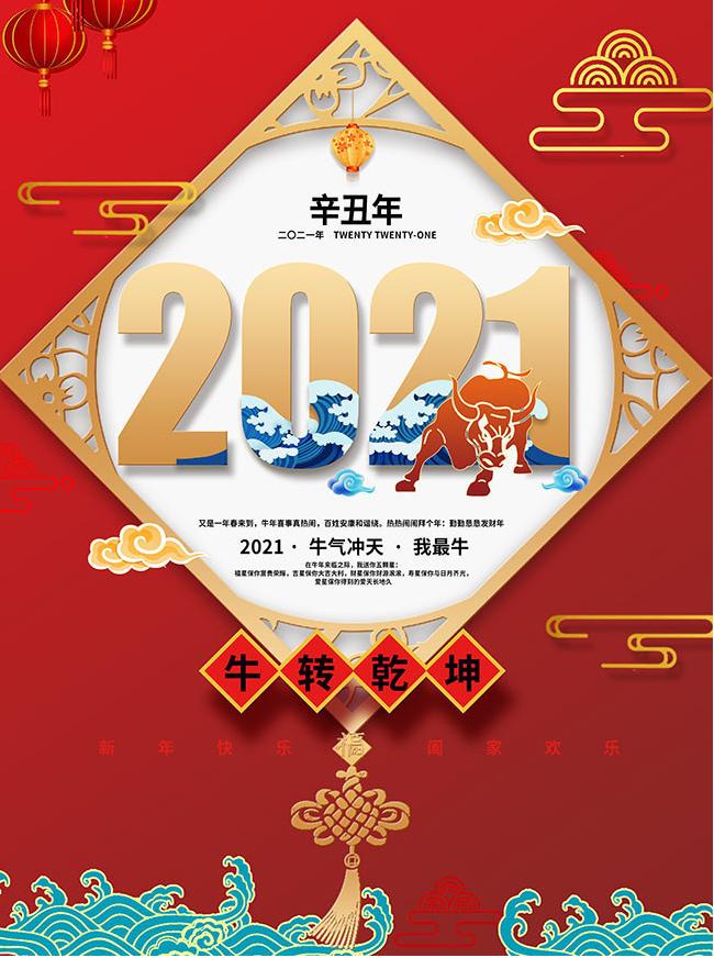 奥宇新型建材祝大家新年快乐