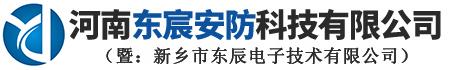河南东宸安防科技有限公司